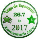 יום האספרנטו הבינלאומי