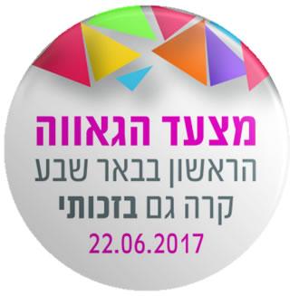 סיכות דש לפעילי יום הגאווה בבאר שבע