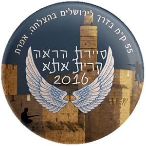 """55 ק""""מ בדרך לירושלים"""