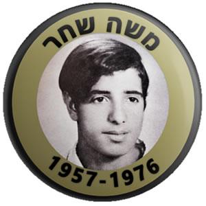זוכרים את החייל משה שחר – 1957-1976