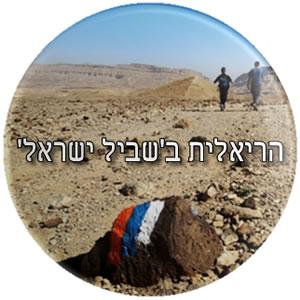 """""""סיכת דש """"הריאלית בשביל ישראל"""