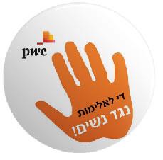 סיכת דש ליום המחאה נגד אלימות כלפי נשים בישראל