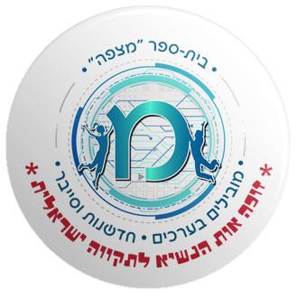 סיכות דש לתקווה ישראלית בחינוך
