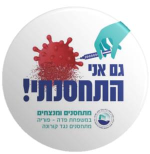 סיכות דש לחיסון קורונה – בית חולים פוריה